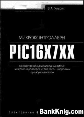 Книга Микроконтроллеры PIC16X7XX