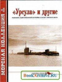 """Книга Морская коллекция 2008 №12 """"Урсула"""" и другие."""
