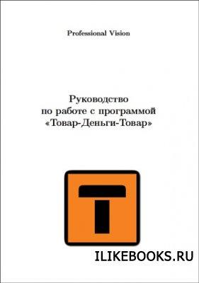 Книга Коллектив авторов - Руководство по работе с программой «Товар-Деньги-Товар»