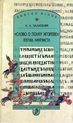 Книга Зализняк А.А. «Слово о полку Игореве»: Взгляд лингвиста. М., 2004.