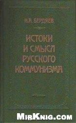 Аудиокнига Истоки и смысл русского коммунизма (аудиокнига)