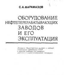 Книга Оборудование  нефтеперерабатывающих заводов и его эксплуатация