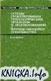 Книга Основы проектирования технологических процессов и приспособлений. Методы