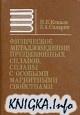 Книга Физическое металловедение прецизионных сплавов. Сплавы с особыми