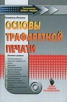 Книга Основы трафаретной печати