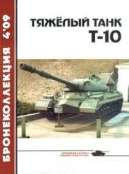 Тяжёлый танк Т-10  [Бронеколлекция №4 2009]
