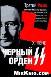 Книга Черный орден СС. История охранных отрядов