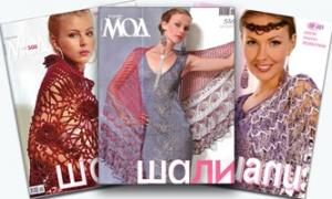 Журнал Журнал мод — все Шали