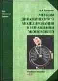 Книга Кугаенко Методы динамического моделирования в управлении экономикой