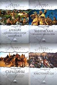 Книга Книжная серия Terra Historica в 15 томах