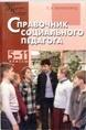 Книга Справочник социального педагога.