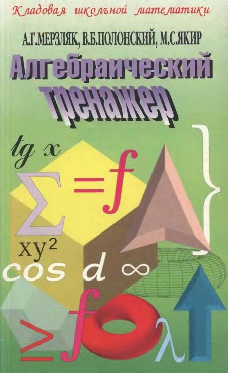 Книга Алгебра Алгебраический тренажер