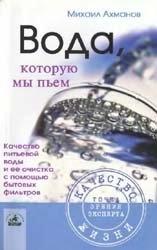 Книга Вода, которую мы пьем