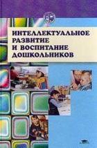 Книга Интеллектуальное развитие и воспитание дошкольников