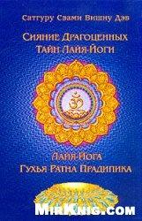 Книга Сияние драгоценных тайн Лайя-Йоги