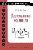 Книга Электромашинные усилители