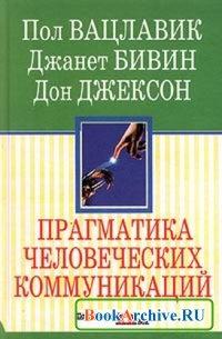 Книга Прагматика человеческих коммуникаций: Изучение паттернов, патологий и парадоксов взаимодействия