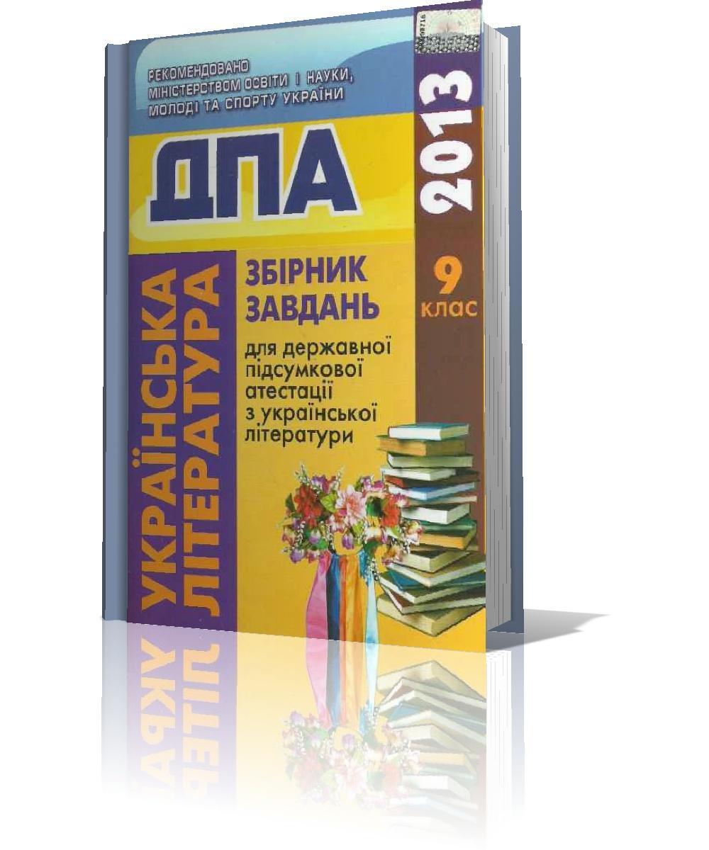 Дпа 2011 9 Клас