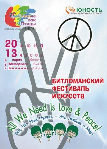 ПечатьV битломанский фестиваль искусств «All We Need Is Love&Peace! (Всё, что вам нужно, - это Любовь и Мир!)»