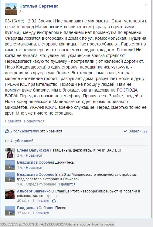 Жестокий обстрел  в Ново-Кондрашевской и Малиновке