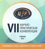 Седьмая научно-практическая конференция
