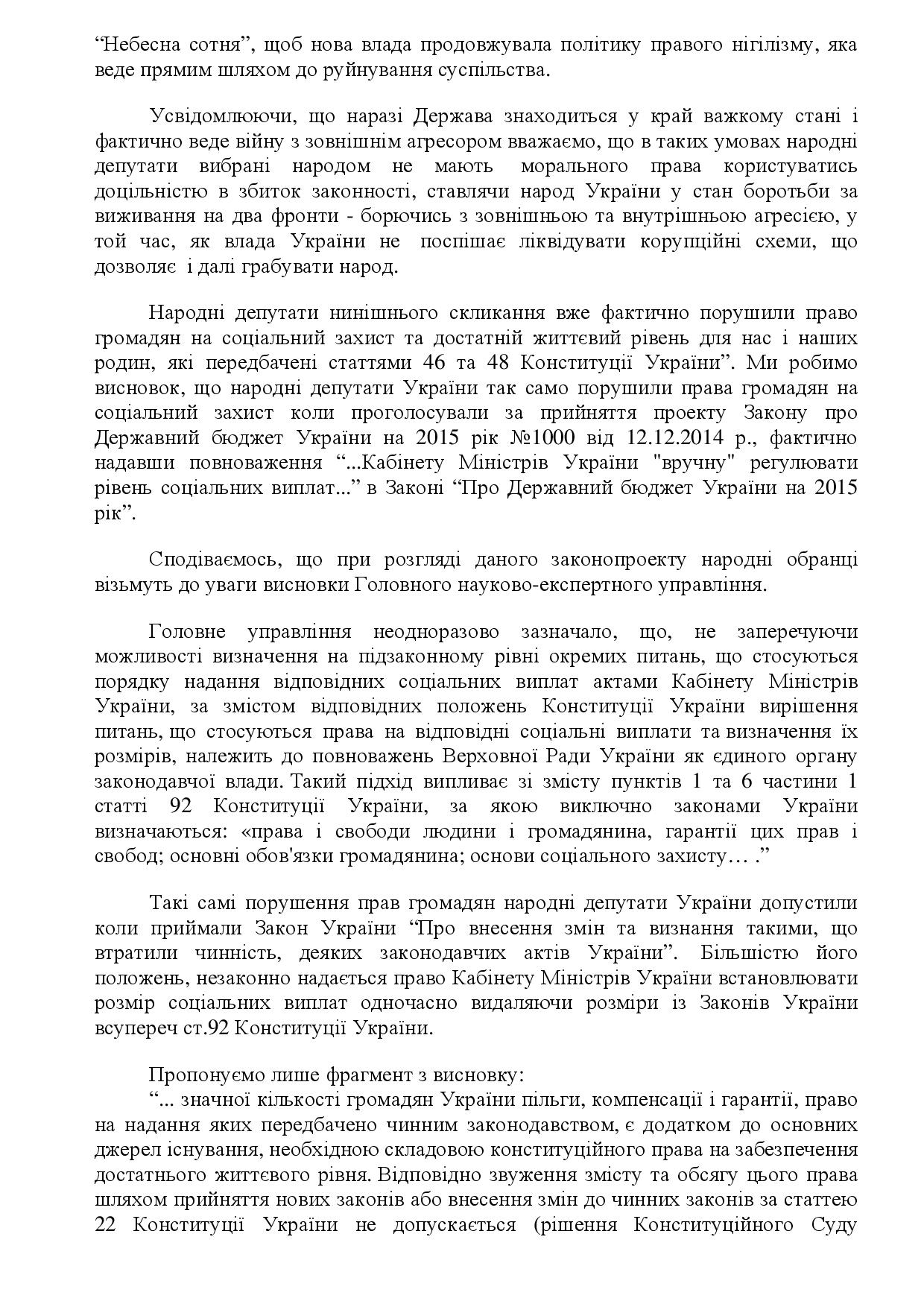 звернення до депутатів ВРУ2.jpg