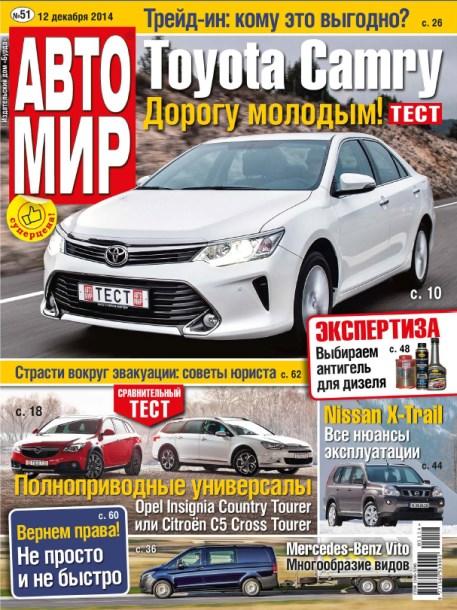 Журнал Автомир Россия декабрь 2014