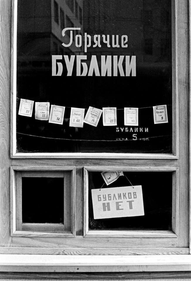 130. 1976. Горячие бублики на улице Чехова. Москва