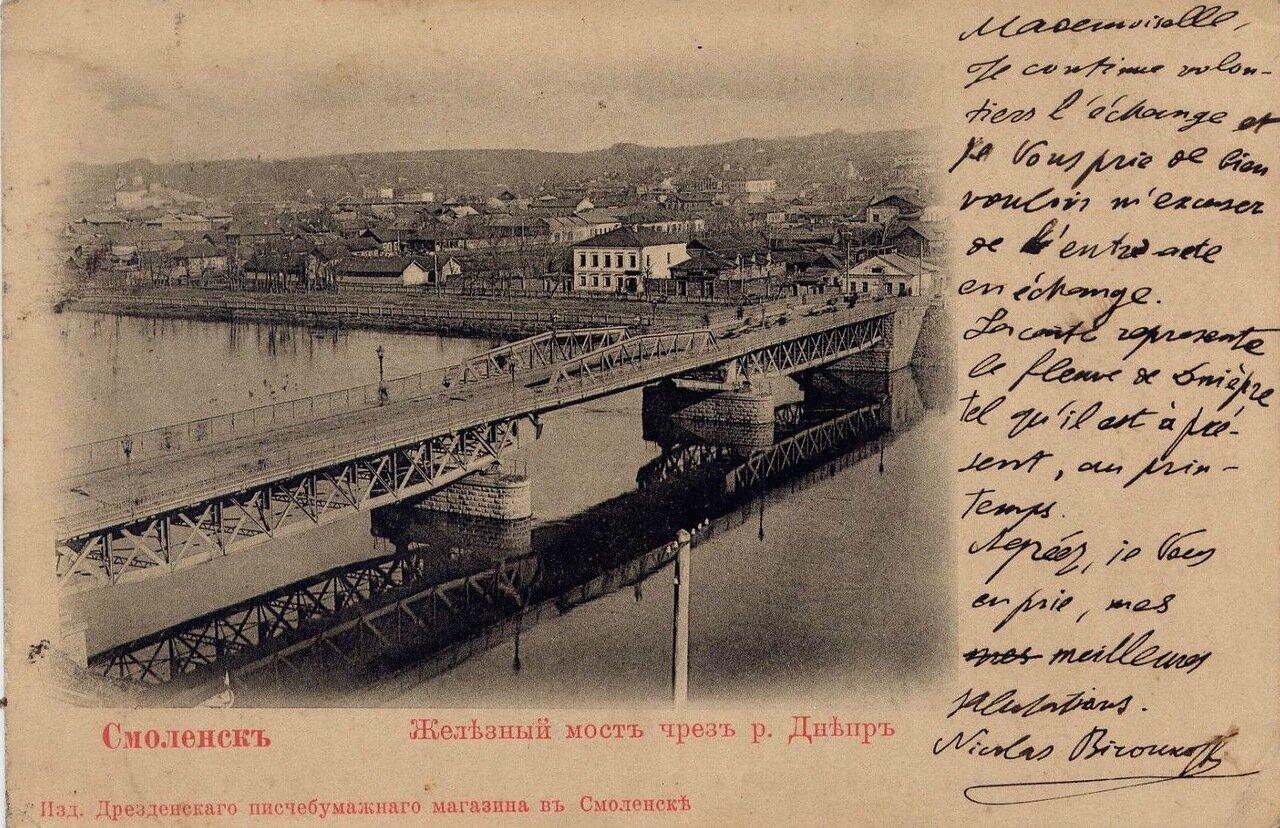 Железный мост через Днепр