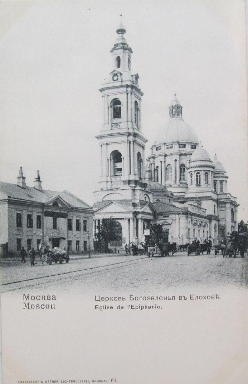Церковь Богоявленья в Елохове