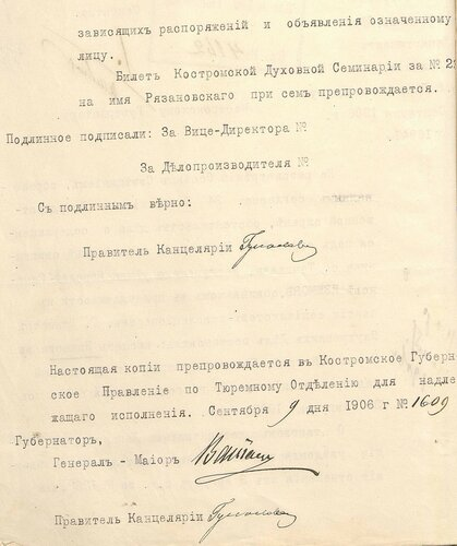 ГАКО, ф. 139, оп. 2, д. 200, л. 145об.