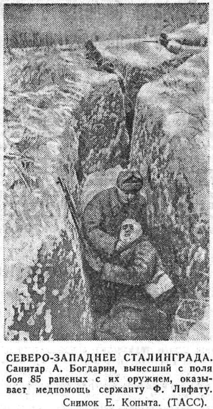 «Красная звезда», 12 декабря 1942 года, как русские немцев били, потери немцев на Восточном фронте