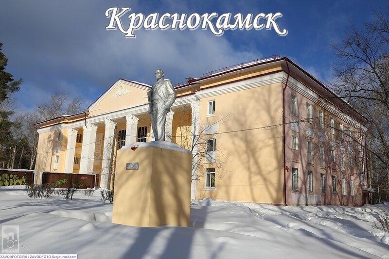 Краснокамск.jpg