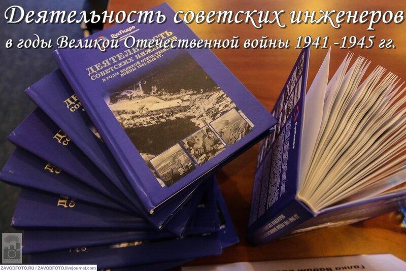 Деятельность советских инженеров в годы Великой Отечественной войны 1941 -1945 rr..jpg