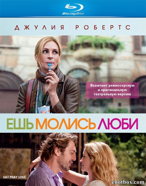 Ешь, молись, люби / Eat Pray Love [Director's Cut] (2010/BDRip/HDRip)