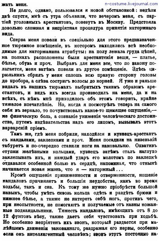 Описание вннешнего вида и  костюм российского каторжанина в конце XIX века