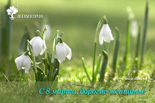 С 8 марта!Дорогие наши Женщины!