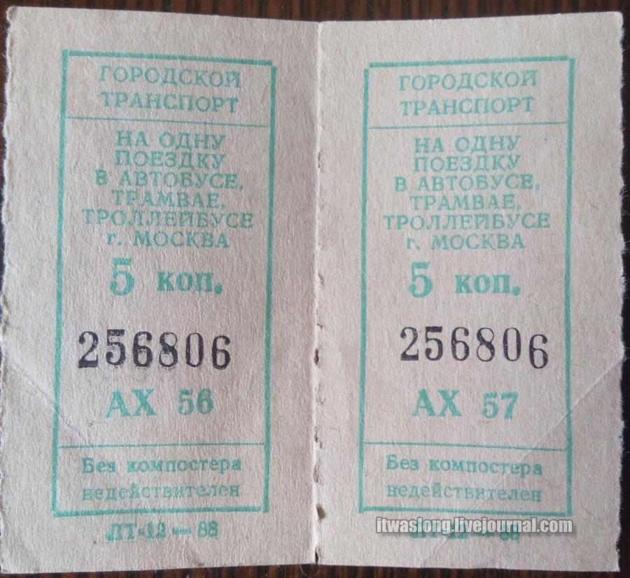 itwaslong.com_transprt_bilet_88 (Custom).jpg