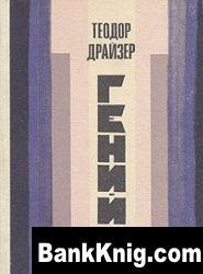 Книга Гений