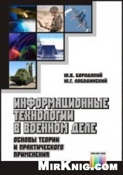 Книга Информационные технологии в военном деле (основы теории и практического применения)