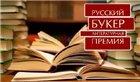 """Книга Сборник """"Русский Букер"""" (99 томов)"""