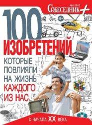 Журнал Собеседник+, №5 2013: 100 изобретений, которые повлияли на жизнь каждого из нас
