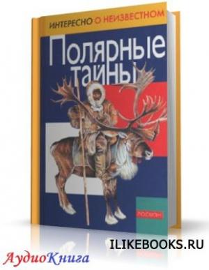 Аудиокнига Степанова Татьяна - Полярные тайны (аудиокнига)