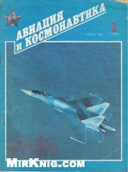 Авиация и космонавтика №2 1993