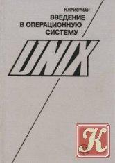 Книга Книга Введение в операционную систему UNIX - Кристиан