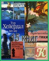 Книга Тур Хейердал. Сборник произведений - 15 книг