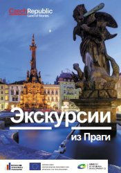 Книга Чехия. Экскурсии из Праги