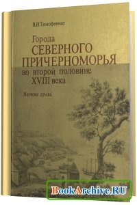 Аудиокнига Города Северного Причерноморья во второй половине XVIII века