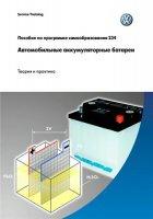 Журнал Автомобильные аккумуляторные батареи. Теория и практика