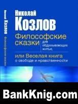 Книга Философские сказки, или Веселая книга о свободе и нравственности.